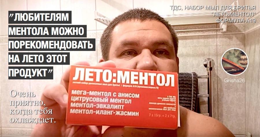"""Видеообзор: набор мыл для бритья """"Лето:Ментол"""" Кремовое А19. Мыло для бритья."""