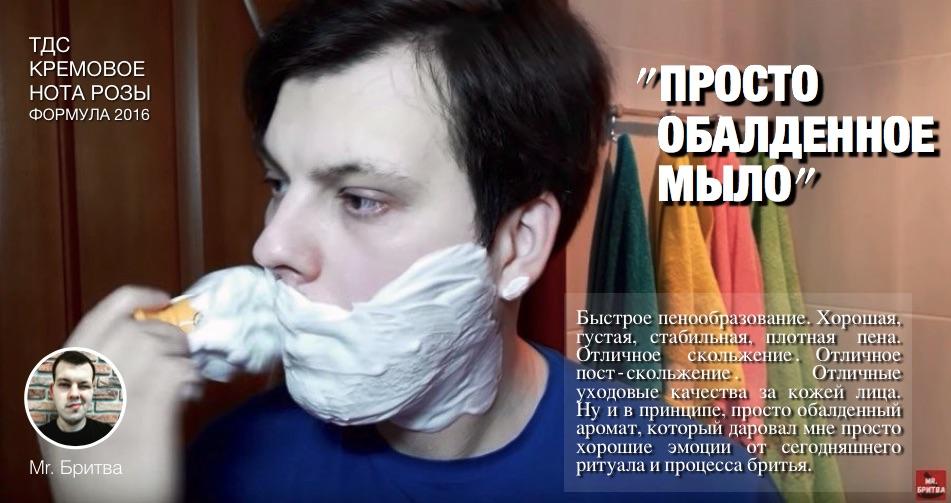 """Видеообзор: ТДС """"Кремовое: Нота розы"""", формула 2016г. Мыло для бритья."""