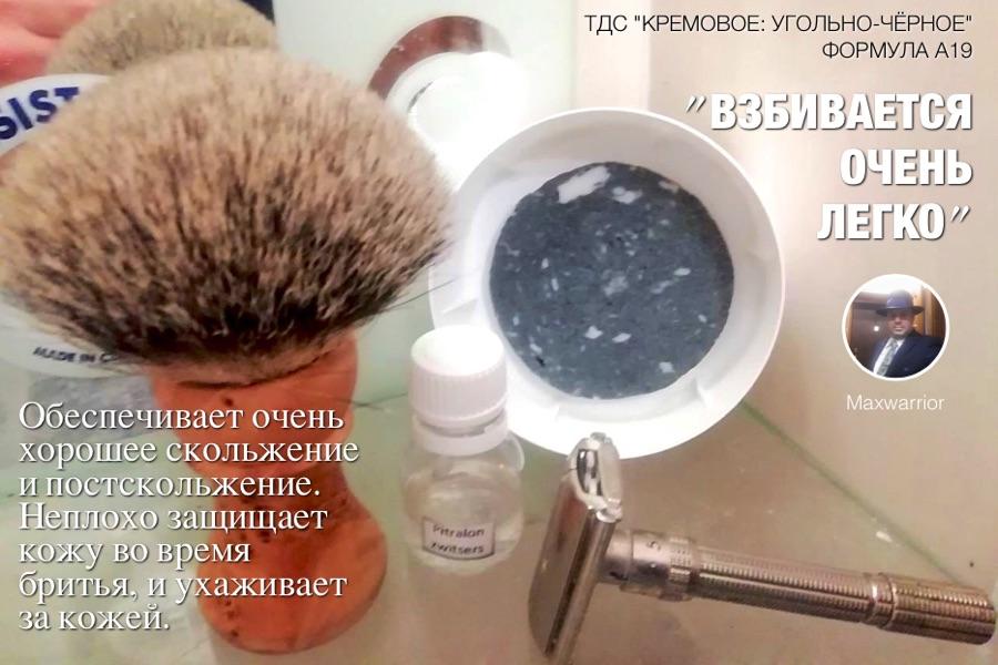 """Отзыв: ТДС """"Кремовое: угольно-чёрное"""" А19. Мыло для бритья."""