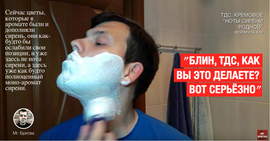 """Видеообзор: ТДС """"Кремовое: Ноты сирени родной"""", формула А19, мыло для бритья"""