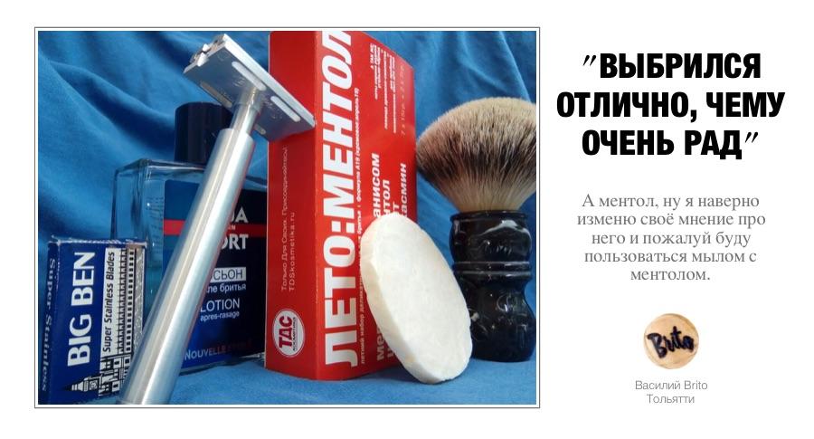 """Отзыв: ТДС набор мыл для бритья """"Лето:Ментол"""" А19 Кремовое"""