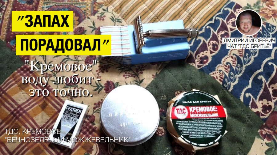 """Отзыв ТДС """"Кремовое"""". Мыло для бритья. Только Для Своих"""