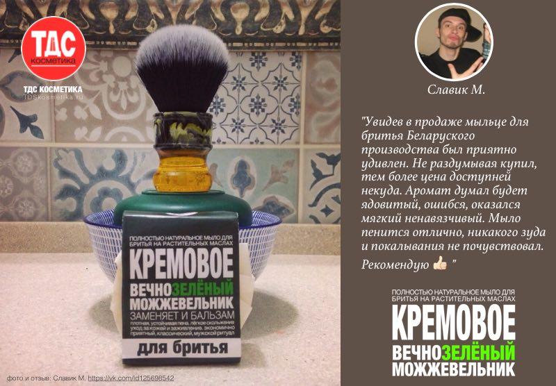 """Отзыв: ТДС """"Кремовое: Вечнозелёный можжевельник"""", формула 2016г., мыло для бритья"""