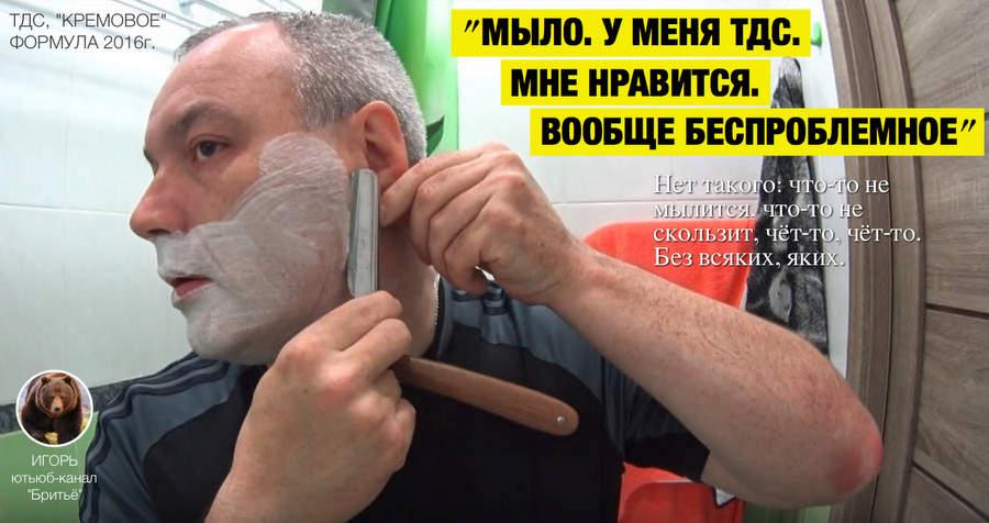 """Видеообзор: ТДС """"Кремовое"""", ютьюб-канал """"Бритва"""" (Игорь), отзыв, мыло для бритья, Только Для Своих"""