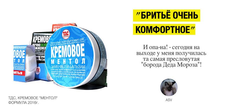 """Отзыв: ТДС """"Кремовое: Ментол"""", формула 2016, мыло для бритья"""