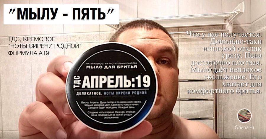 """Видеообзор: ТДС """"Кремовое: Ноты сирени родной"""", формула 19, мыло для бритья, отзыв"""