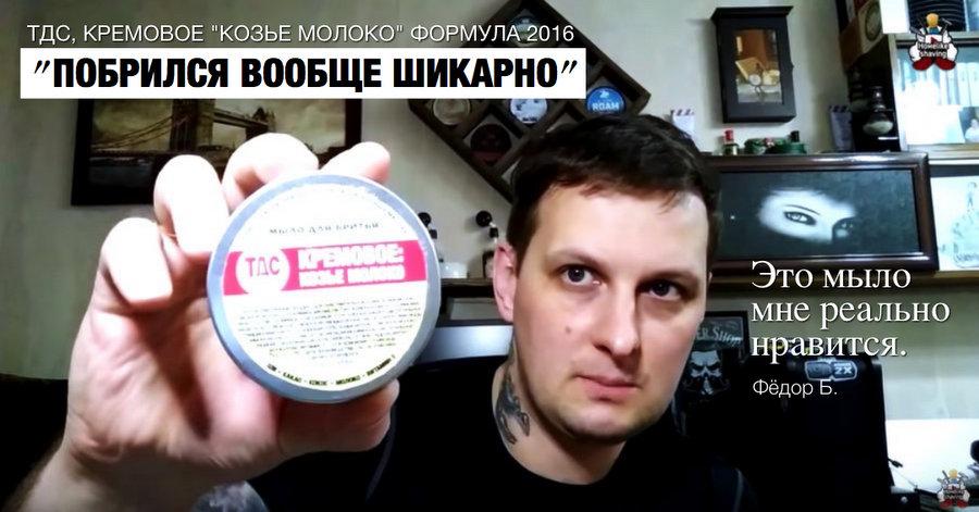 """Видеообзор: ТДС """"Кремовое: Козье молоко"""", формула 2016г., мыло для бритья"""
