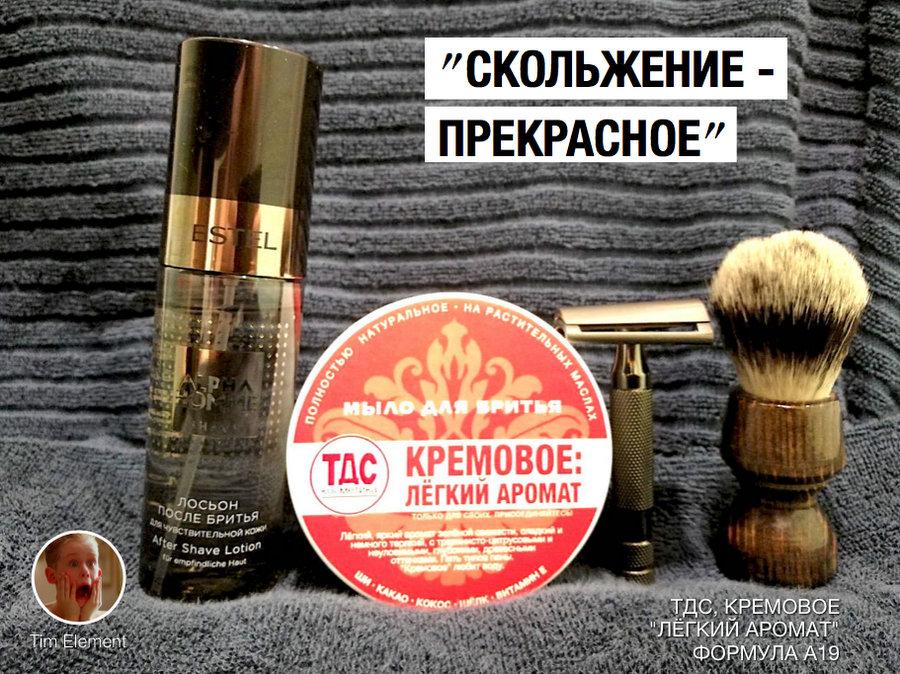 """Отзыв: ТДС """"Кремовое: Лёгкий аромат"""", формула А19, мыло для бритья"""