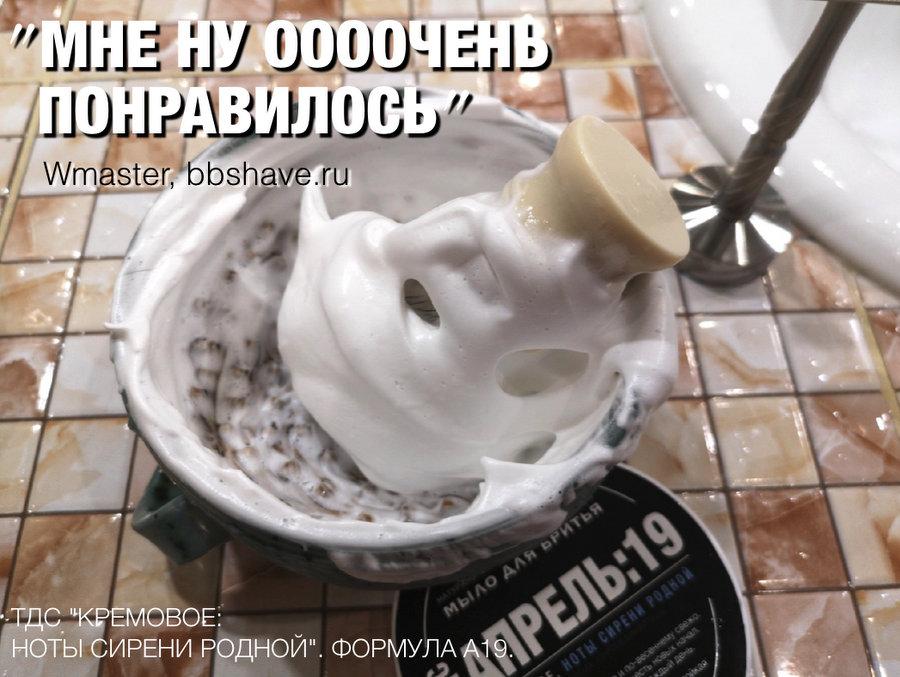 """Отзыв: ТДС """"Кремовое: Ноты сирени родной"""", формула А19, мыло для бритья"""