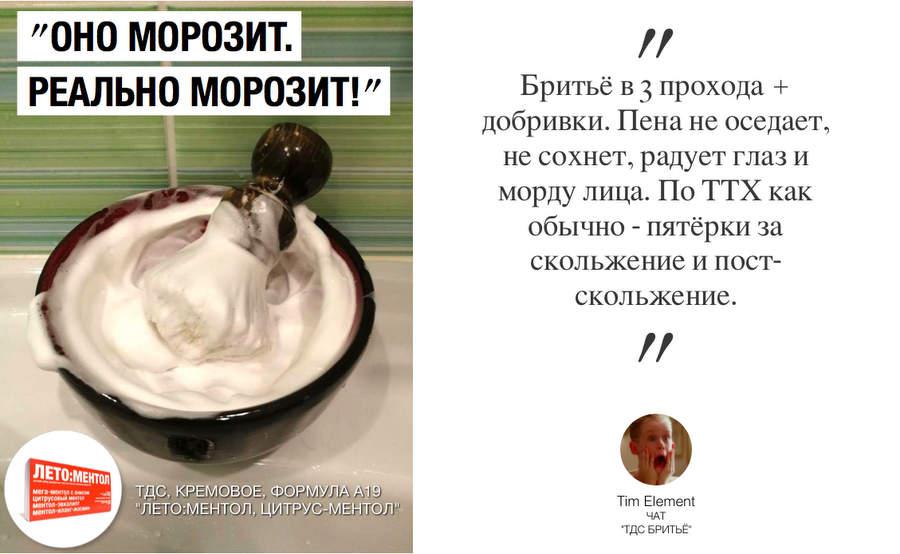 """Натуральное мыло для бритья """"Цитрус-Ментол"""" из набора мыл ТДС Кремовое, отзыв Tim Element, формула А19, на растительных маслах, Только Для Своих"""